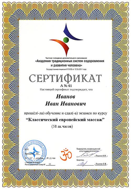Документы об образовании Сертификат об окончании курса